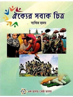 Ekta Ki Bolti Tasveeren (Bengali)