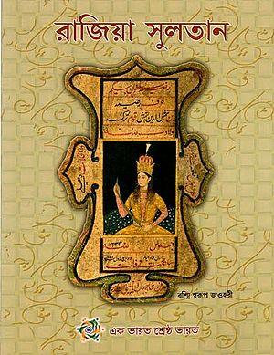 Razia Sultan (Bengali)