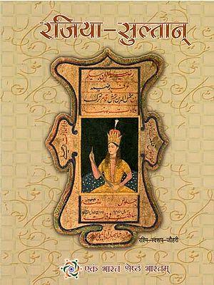 रजिया सुल्तान् - Razia Sultan