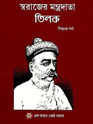 The Mantra Of Swaraj - Tilak (Bengali)