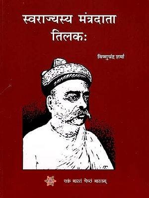 स्वराज्यस्य मंत्रदाता तिलक: - The Mantra Of Swaraj, Tilak