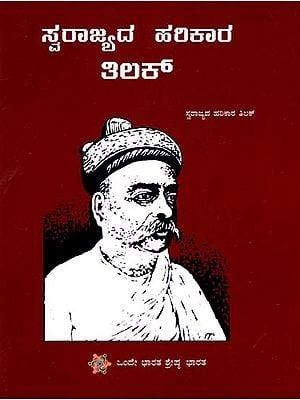 The Mantra Of Swaraj - Tilak (Kannada)