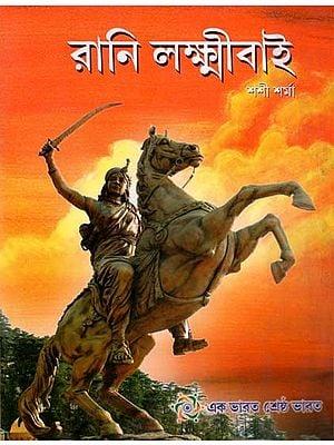 Rani Lakshmibai (Bengali)
