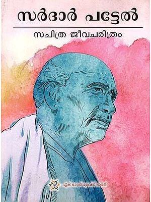 Sardar Patel (Illustrated Biography In Malayalam)