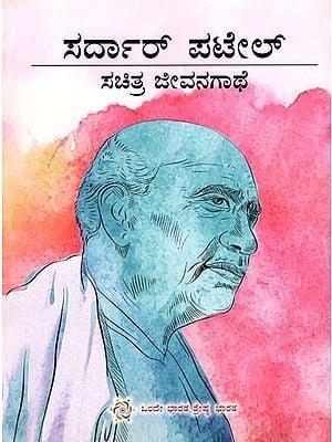 Sardar Patel (Illustrated Biography In Kannada)