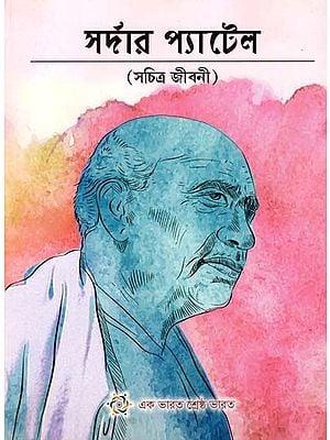 Sardar Patel (Illustrated Biography In Bengali)