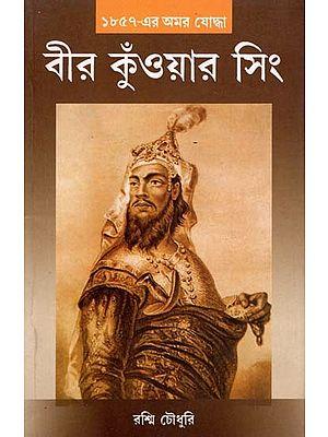 Veer Kunwar Singh (Bengali)