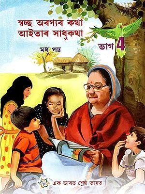 Swachh Aranyar Katha-Aaitar Xadhukatha (Assamese)