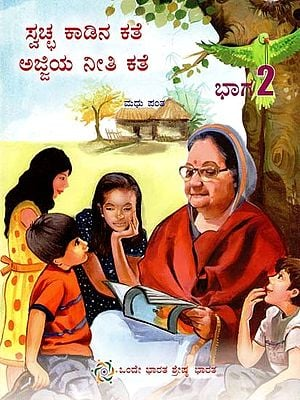 Nivedita's New Home And Other Stories (Malayalam)