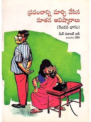 Inventions that Changed the World in telugu (Part- II)