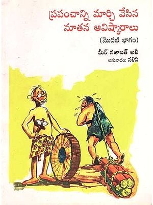 Inventions that Changed the World in telugu (Part- I)