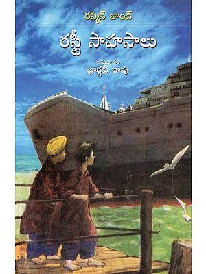 The Adventures of Rusty (Telugu)