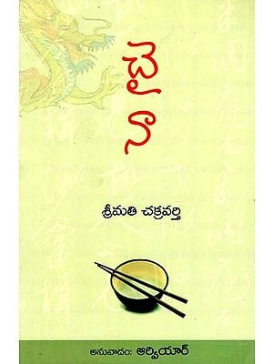 China (Telugu)