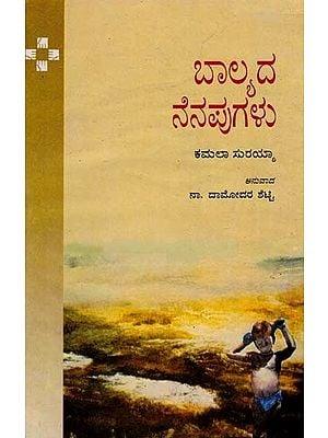 Balyada Nenapugalu (Kannada)