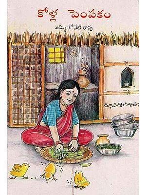 Kolla Pempakam (Telugu)