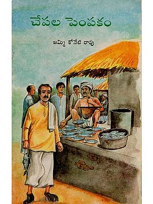 Chepala Pempakam (Telugu)