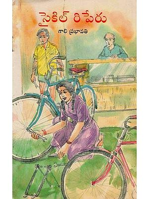 Cycle Repairu (Telugu)