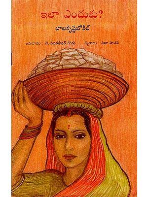 Aisa Kyon (Telugu)