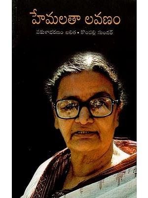 Hemalata Lavanam (Telugu)