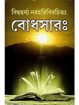 Bhodhasara (Bengali)