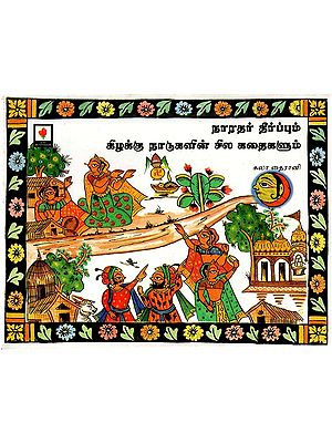 The Verdict and Other Tales From the East (Tamil)