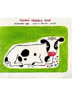 The Day River Spoke (Tamil)