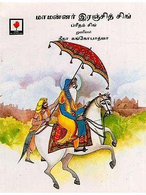 Maharaja Ranjit Singh (Tamil)