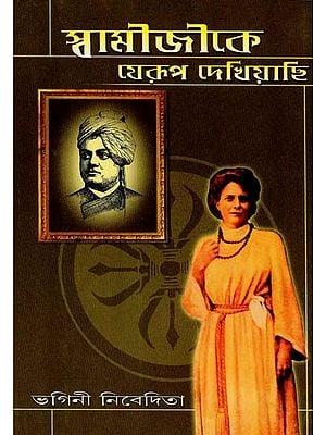 Swamijike Jerup Dekhiyachi