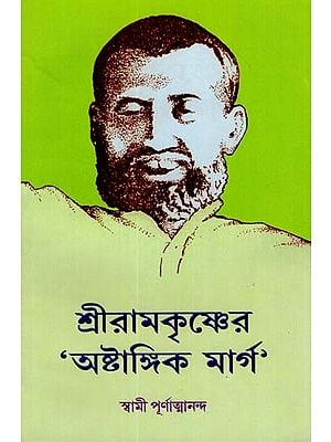 Sri Ramakrishna 'Astangik Marg' (Bengali)