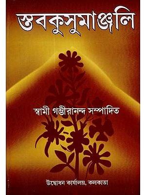 Stavakusumanjali (Bengali)