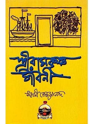 Sri Ramakrishna Jivani (Bengali)