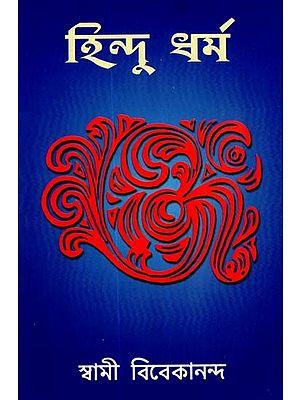 Hindu Dharma (Bengali)