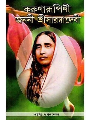 Karunarupini Janani Sri Saradadevi (Bengali)