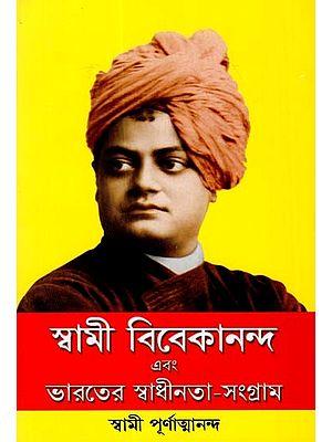 Swami Vivekananda Ebang Bharater Swadhinata Sangram (Bengali)