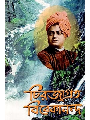 Chirajagrata Vivekananda (Bengali)