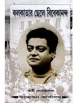 Kolkatar Chele Vivekananda (Bengali)
