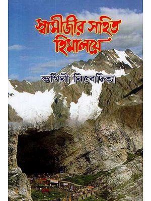 Swamijir Sahit Himalaye (Bengali)