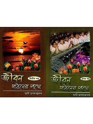 Jiban Gathaner Path in Bengali (Set of 2 Volumes)