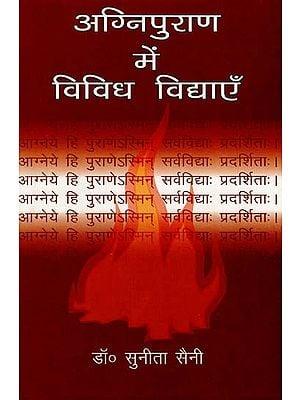 अग्निपुराण में विविध विद्याएँ - Various Disciplines in Agni Purana