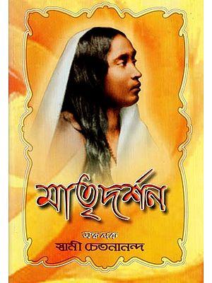Matridarshan (Bengali)