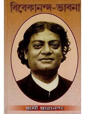 Vivekananda Bhavana (Bengali)
