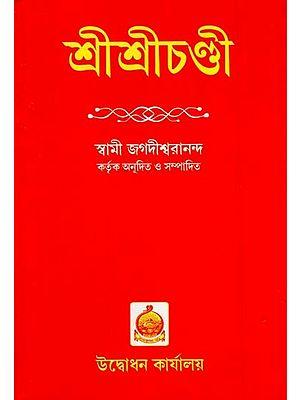 Sri Sri Chandi (Bengali)