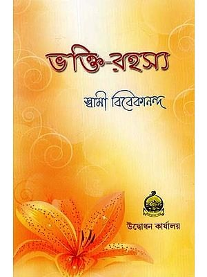 Bhakti Rahasya (Bengali)