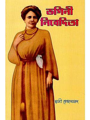 Bhagini Nivedita (Bengali)