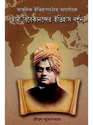 Adhunik Itihas Charchar Aloke- Swami Vivekananda Itihas Darshan (Bengali)