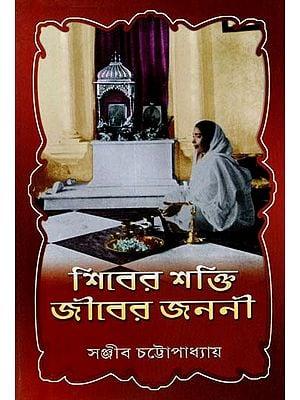 Shiver Shakti Jiver Janani (Bengali)