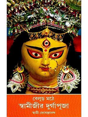 Belur Mathe Samijir Durgapuja (Bengali)