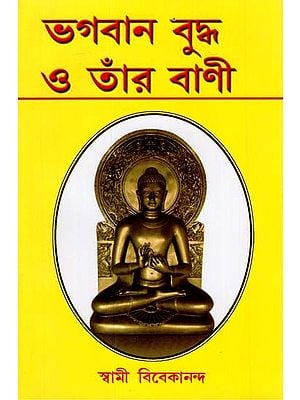 Bhagavan Buddha O Tanr Vani (Bengali)