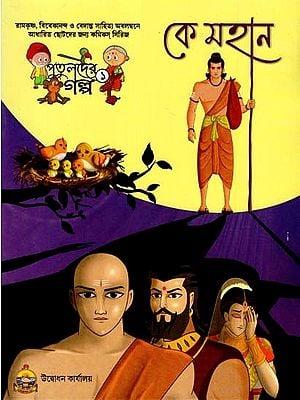 Ke Mahan (Bengali)