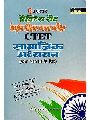 सामाजिक अध्ययन - Social Study (Practice Set Central Teacher Eligibility Test- For Class VI- VIII)